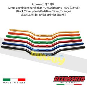 Accossato 아코사토 22mm 알루미늄 핸들바 혼다>호넷 900 (02-06) 스트리트 레이싱 브램보 브레이크 오토바이
