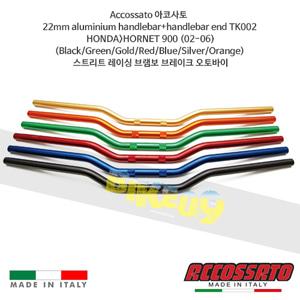 Accossato 아코사토 22mm 알루미늄 핸들바+핸들바 end TK002 혼다>호넷 900 (02-06) 스트리트 레이싱 브램보 브레이크 오토바이