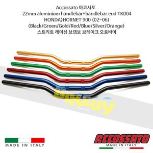 Accossato 아코사토 22mm 알루미늄 핸들바+핸들바 end TK004 혼다>호넷 900 (02-06) 스트리트 레이싱 브램보 브레이크 오토바이