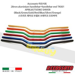 Accossato 아코사토 28mm 알루미늄 핸들바+핸들바 end TK001 아프릴리아>투오노 쉬버 스트리트 레이싱 브램보 브레이크 오토바이