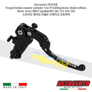 Accossato 아코사토 Forged 브레이크 마스터 실린더 14x19 폴딩 레버, 블랙 에디션 숏 레버 NRST 아프릴리아>MX SM 125 (04-06) 스트리트 레이싱 브램보 브레이크 오토바이