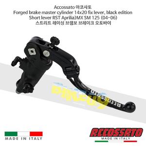 Accossato 아코사토 Forged 브레이크 마스터 실린더 14x20 픽스 레버, 블랙 에디션 숏 레버 RST 아프릴리아>MX SM 125 (04-06) 스트리트 레이싱 브램보 브레이크 오토바이