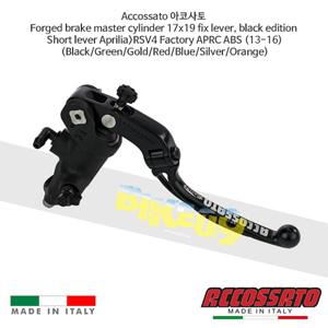 Accossato 아코사토 Forged 브레이크 마스터 실린더 17x19 픽스 레버, 블랙 에디션 숏 레버 아프릴리아>RSV4 Factory APRC ABS (13-16) 스트리트 레이싱 브램보 브레이크 오토바이