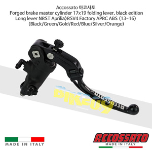 Accossato 아코사토 Forged 브레이크 마스터 실린더 17x19 폴딩 레버, 블랙 에디션 롱 레버 NRST 아프릴리아>RSV4 Factory APRC ABS (13-16) 스트리트 레이싱 브램보 브레이크 오토바이