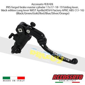 Accossato 아코사토 PRS forged 브레이크 마스터 실린더 17x17-18-19 폴딩 레버, 블랙 에디션 롱 레버 NRST 아프릴리아>RSV4 Factory APRC ABS (13-16) 스트리트 레이싱 브램보 브레이크 오토바이