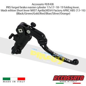 Accossato 아코사토 PRS forged 브레이크 마스터 실린더 17x17-18-19 폴딩 레버, 블랙 에디션 숏 레버 NRST 아프릴리아>RSV4 Factory APRC ABS (13-16) 스트리트 레이싱 브램보 브레이크 오토바이
