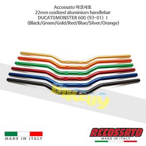 Accossato 아코사토 22mm oxidized 알루미늄 핸들바 두카티>몬스터 600 (93-01) Ⅰ 스트리트 레이싱 브램보 브레이크 오토바이