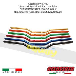 Accossato 아코사토 22mm oxidized 알루미늄 핸들바 두카티>몬스터 600 (93-01) Ⅳ 스트리트 레이싱 브램보 브레이크 오토바이