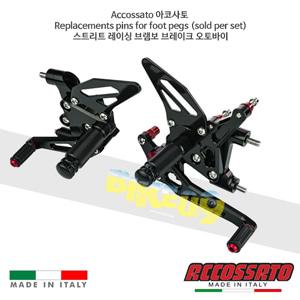 Accossato 아코사토 리플레이스먼트 핀 for foot pegs (sold per set) 스트리트 레이싱 브램보 브레이크 오토바이