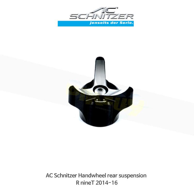AC슈니처 BMW 알나인티 (14-16) 핸드휠 리어 서스펜션