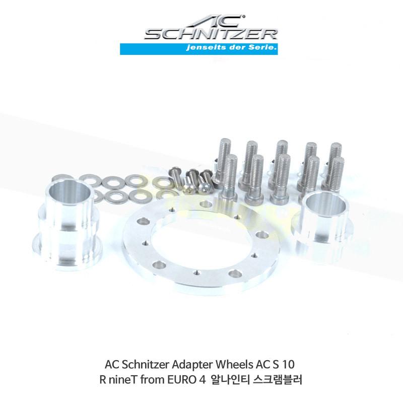 AC슈니처 BMW 알나인티 스크램블러 (17-20) EURO 4 어댑터 휠 AC S 10