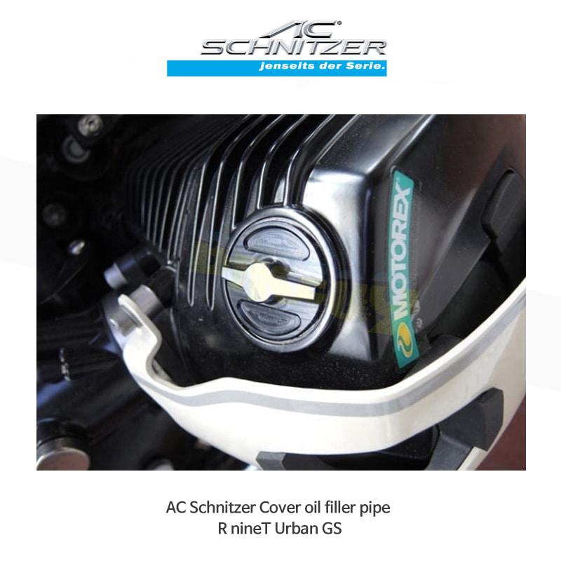AC슈니처 BMW 알나인티 어반 GS (17-20) 오일필터 커버