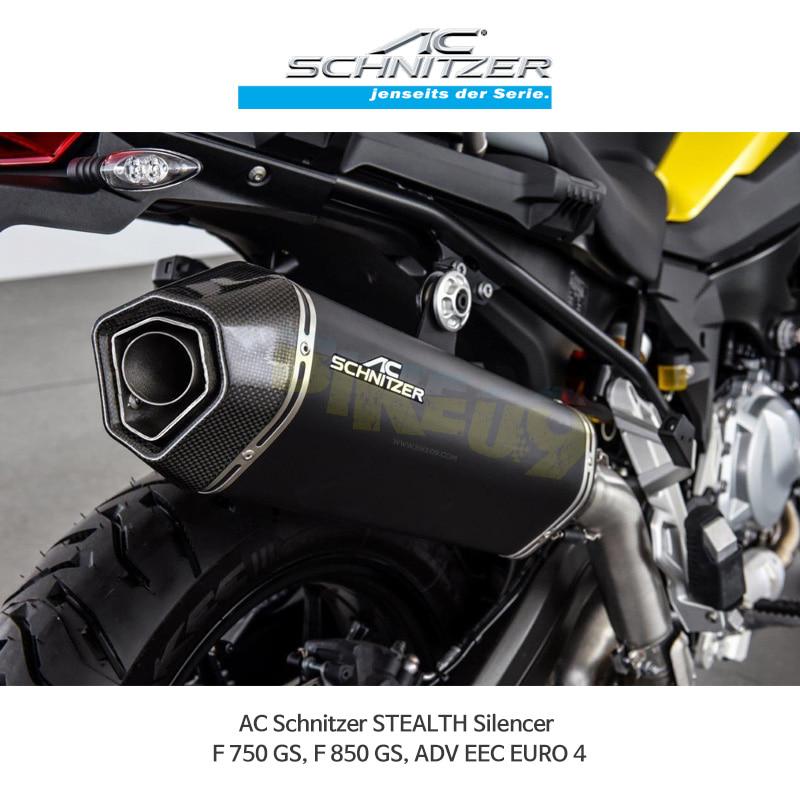 AC슈니처 BMW F750/F850GS/어드벤처 EEC EURO 4 STEALTH 머플러