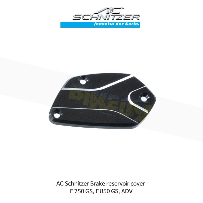 AC슈니처 BMW F750/F850GS/어드벤처 브레이크 탱크 커버