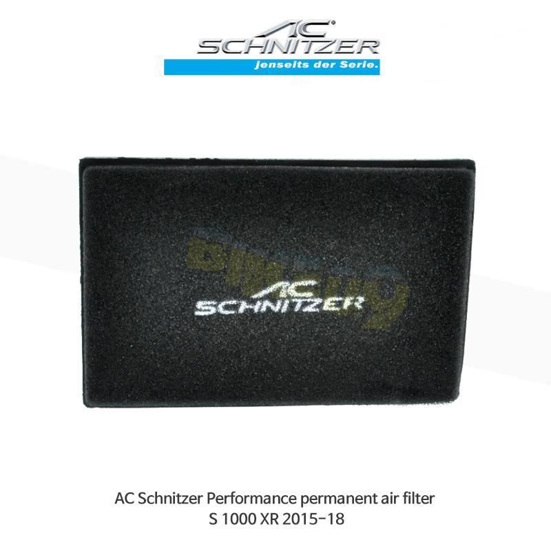 AC슈니처 BMW S1000XR (15-18) 영구 에어필터 SMPX167-004
