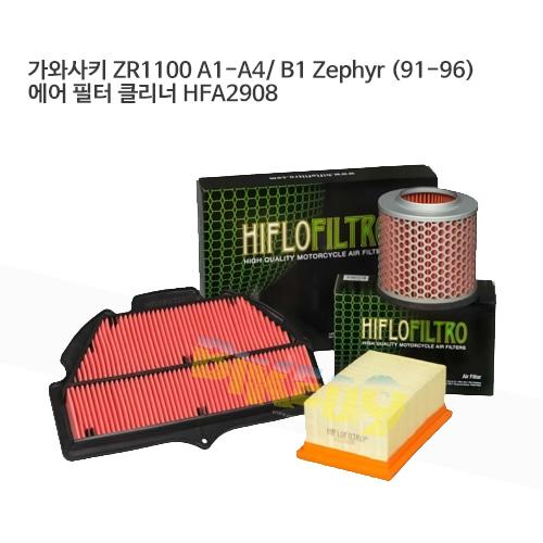 가와사키 ZR1100 A1-A4/ B1 Zephyr (91-96) 에어 필터 클리너 HFA2908