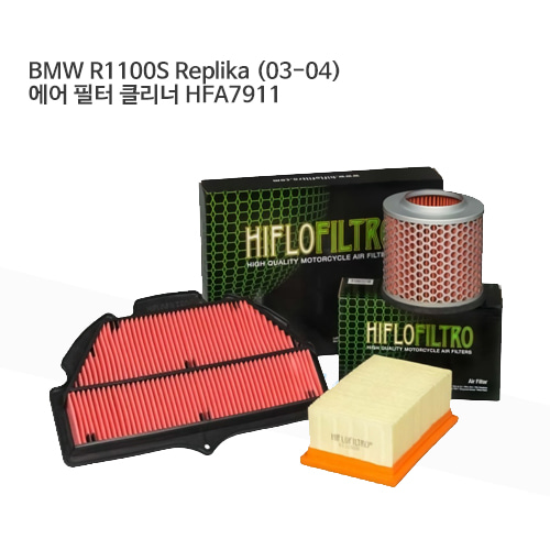 BMW R1100S Replika (03-04) 에어 필터 클리너 HFA7911
