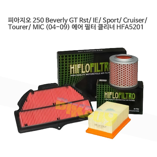피아지오 250 Beverly GT Rst/ IE/ Sport/ Cruiser/ Tourer/ MIC (04-09) 에어 필터 클리너 HFA5201