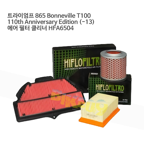 트라이엄프 865 Bonneville T100 110th Anniversary Edition (-13) 에어 필터 클리너 HFA6504