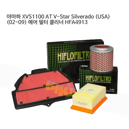 야마하 XVS1100 AT V-Star Silverado (USA) (02-09) 에어필터 HFA4913