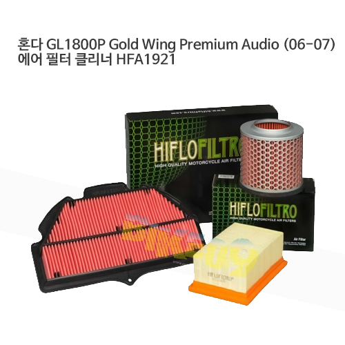 혼다 GL1800P Gold Wing Premium Audio (06-07) 에어 필터 클리너 HFA1921