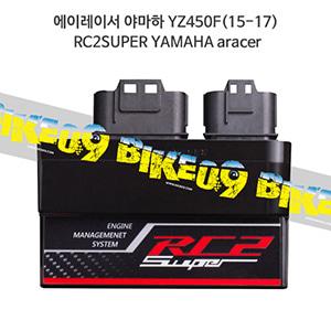에이레이서 야마하 YZ450F(15-17) RC2SUPER YAMAHA aracer