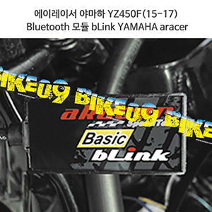에이레이서 야마하 YZ450F(15-17) Bluetooth 모듈 bLink YAMAHA aracer