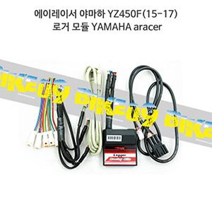 에이레이서 야마하 YZ450F(15-17) 로거 모듈 YAMAHA aracer