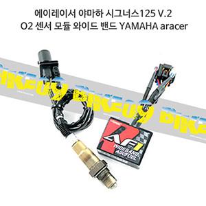 에이레이서 야마하 시그너스125 V.2 O2 센서 모듈 와이드 밴드 YAMAHA aracer