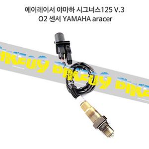 에이레이서 야마하 시그너스125 V.3 O2 센서 YAMAHA aracer