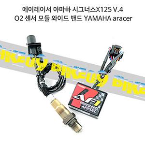 에이레이서 야마하 시그너스X125 V.4 O2 센서 모듈 와이드 밴드 YAMAHA aracer