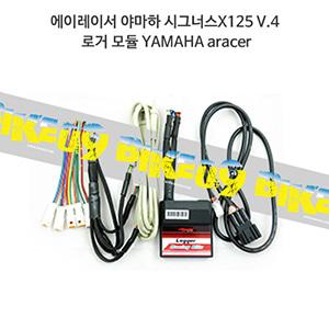 에이레이서 야마하 시그너스X125 V.4 로거 모듈 YAMAHA aracer