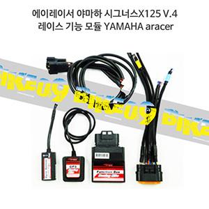 에이레이서 야마하 시그너스X125 V.4 레이스 기능 모듈 YAMAHA aracer