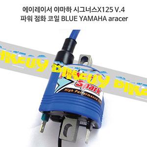 에이레이서 야마하 시그너스X125 V.4 파워 점화 코일 BLUE YAMAHA aracer