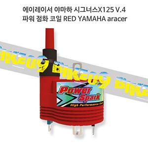 에이레이서 야마하 시그너스X125 V.4 파워 점화 코일 RED YAMAHA aracer