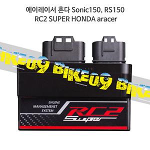 에이레이서 혼다 Sonic150, RS150 RC2 SUPER HONDA aracer