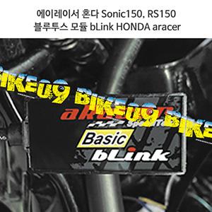 에이레이서 혼다 Sonic150, RS150 블루투스 모듈  bLink HONDA aracer
