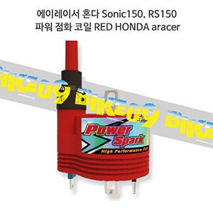 에이레이서 혼다 Sonic150, RS150 파워 점화 코일  RED HONDA aracer