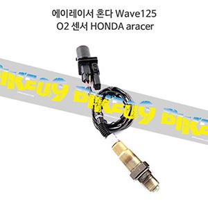 에이레이서 혼다 Wave125 O2 센서 HONDA aracer