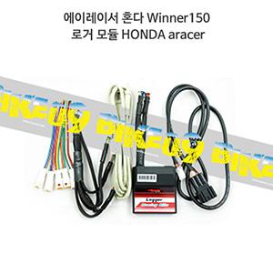 에이레이서 혼다 Winner150 로거 모듈 HONDA aracer