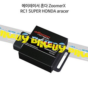 에이레이서 혼다 ZoomerX RC1 SUPER HONDA aracer