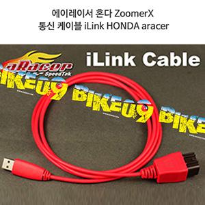 에이레이서 혼다 ZoomerX 통신 케이블 iLink HONDA aracer