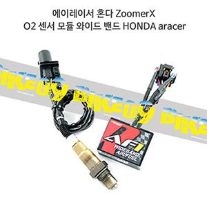 에이레이서 혼다 ZoomerX O2 센서 모듈  와이드 밴드 HONDA aracer