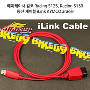 에이레이서 킴코 Racing S125, Racing S150 통신 케이블 iLink KYMCO aracer