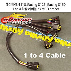 에이레이서 킴코 Racing S125, Racing S150 1 to 4 확장 케이블 KYMCO aracer