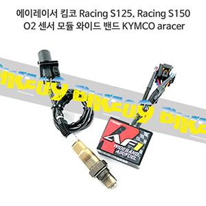 에이레이서 킴코 Racing S125, Racing S150 O2 센서 모듈 와이드 밴드 KYMCO aracer