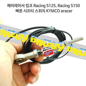 에이레이서 킴코 Racing S125, Racing S150 빠른 시프터 스위치 KYMCO aracer