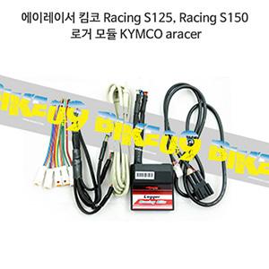 에이레이서 킴코 Racing S125, Racing S150 로거 모듈 KYMCO aracer