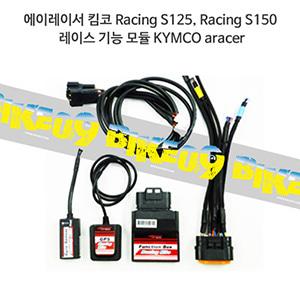 에이레이서 킴코 Racing S125, Racing S150 레이스 기능 모듈 KYMCO aracer