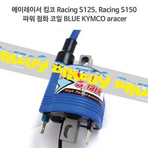 에이레이서 킴코 Racing S125, Racing S150 파워 점화 코일 BLUE KYMCO aracer